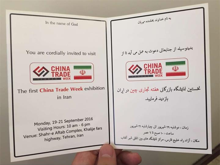 China Trade Week come to Iran in September 2016