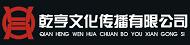 Kashi Xin Man times culture industry development Co., Ltd.