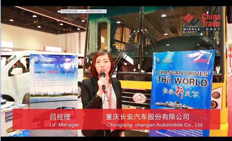 Chongqing Chan'an Automobile Co., Ltd