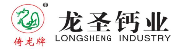 Dexing Longsheng calcium carbonate Co., Ltd